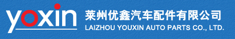 Laizhou Youxin Auto Parts Co., Ltd